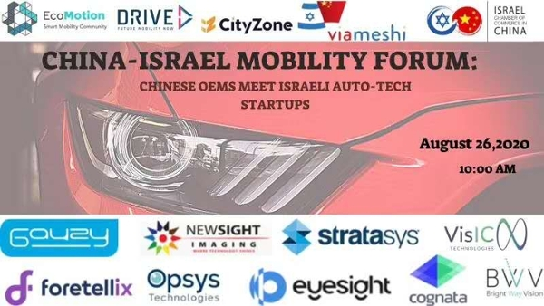 China-Israel Mobility Forum: Chinese OEMs meet Israeli Auto-Tech startups, August 26th, Online <Br> 中国 - 以色列智能驾驶技术项目线上对接会,​8月26日,线上