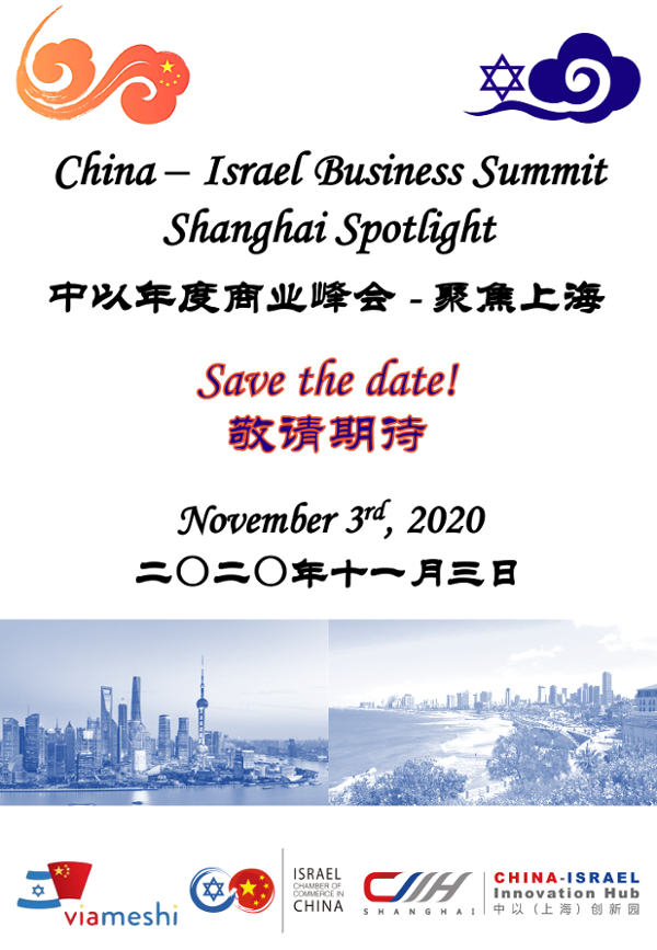 China-Israel business summit – Shanghai spotlight, November 3rd,  Shanghai&Tel Aviv<Br> 中以商业年度峰会-聚焦上海, 11月3日,上海&特拉维夫