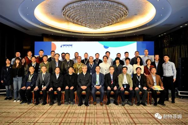Netafim Technology Innovation Seminar was successfully held in Beijing! <Br> 耐特菲姆技术创新研讨会在京圆满落幕!