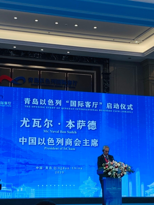 IsCham Chairman joined the Opening Ceremony of Qingdao – Israel Business Club,July 29th,Online <Br> 中国以色列商会会长参加青岛-以色列国际客厅启动仪式,7月29日,线上