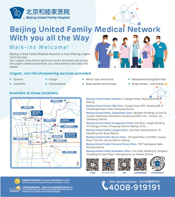 BJU is offering COVID-19 testing and Urgent Care services<Br>和睦家医院推出新冠核酸检测和急症护理服务
