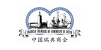 Swedish Chamber of Commerce中国瑞典商会 logo